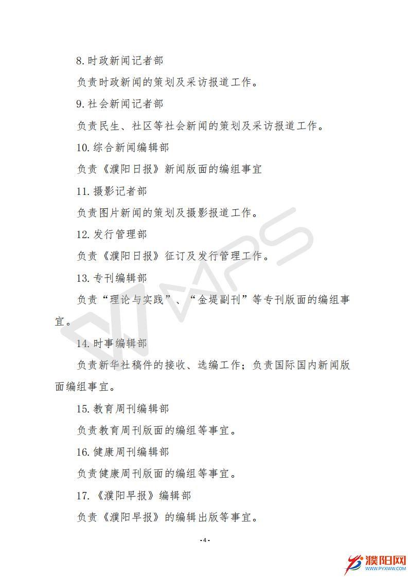 2015年度濮阳日报社决算公开_06.jpg