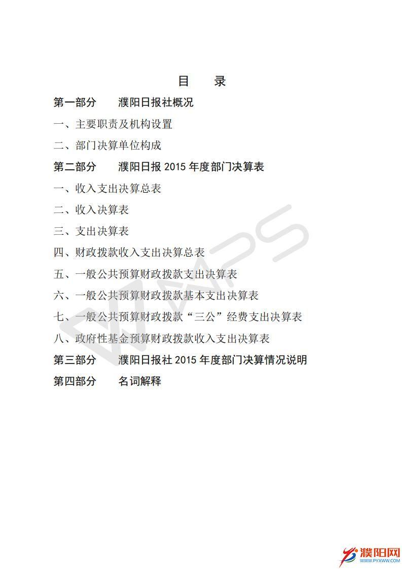 2015年度濮阳日报社决算公开_02.jpg