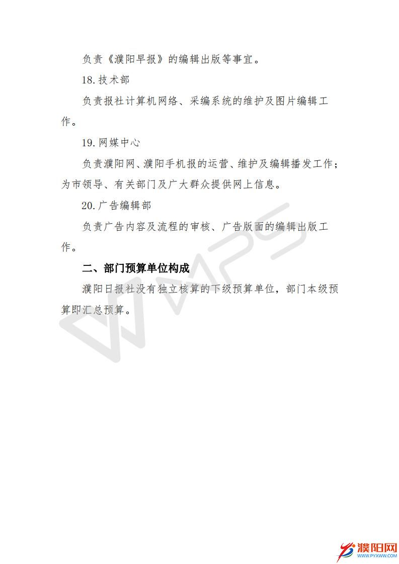 2017濮阳日报社预算公开文件_07.jpg