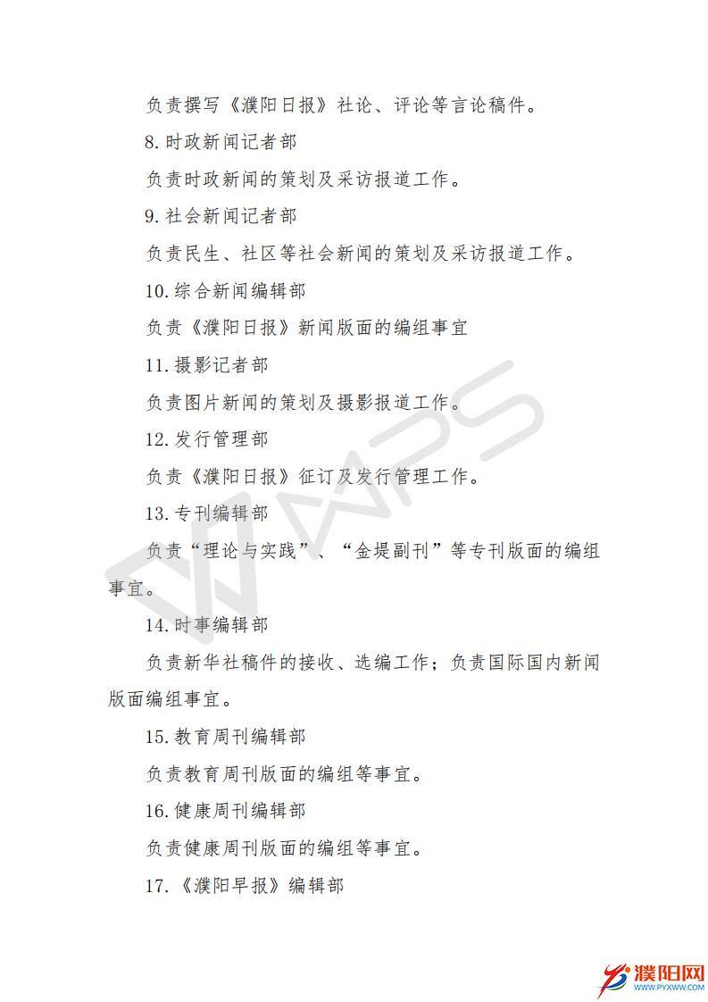 2017濮阳日报社预算公开文件_06.jpg