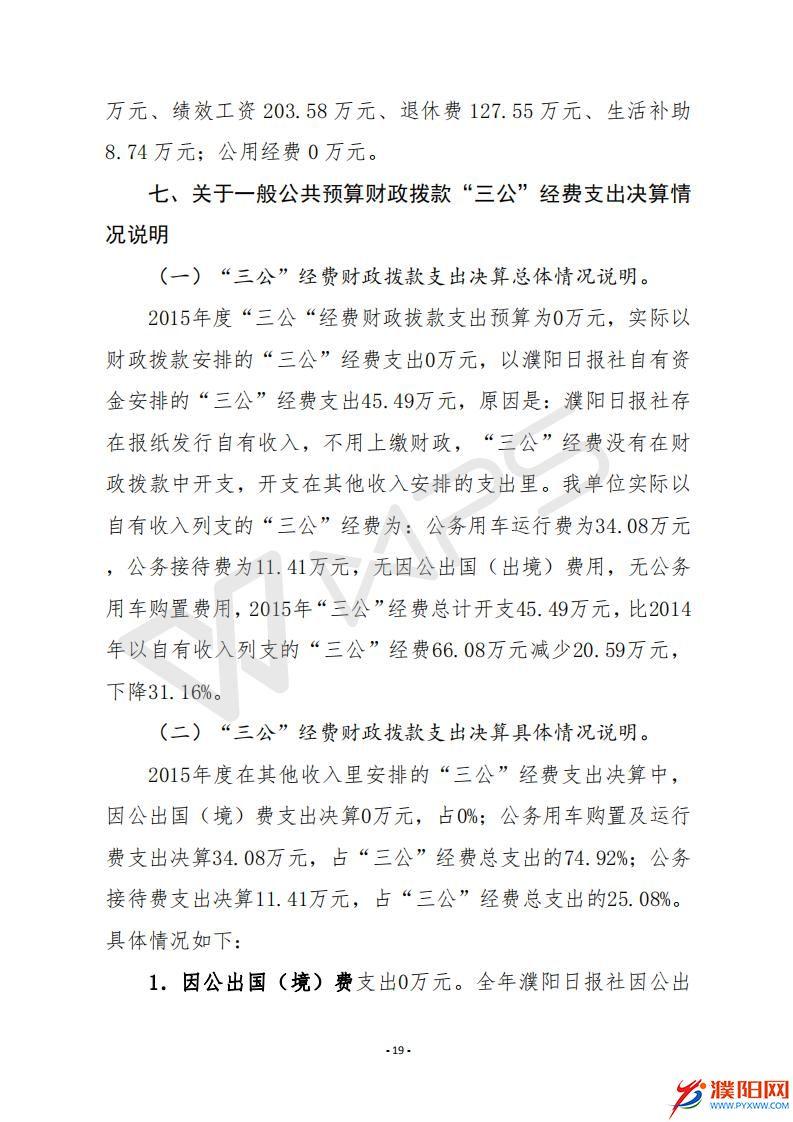 2015年度濮阳日报社决算公开_21.jpg