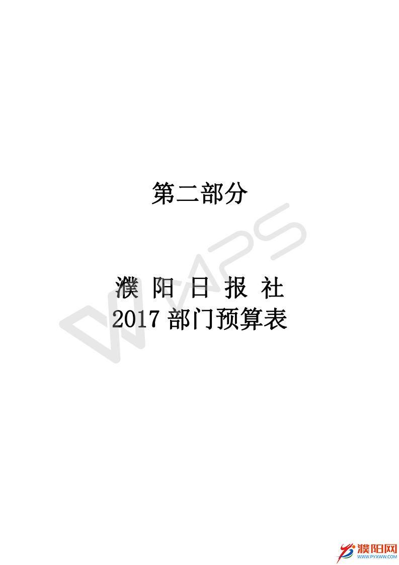 2017濮阳日报社预算公开文件_08.jpg