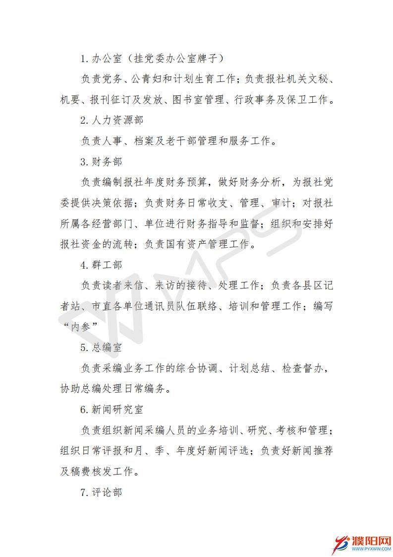 2016濮阳日报社预算公开文件_05.jpg