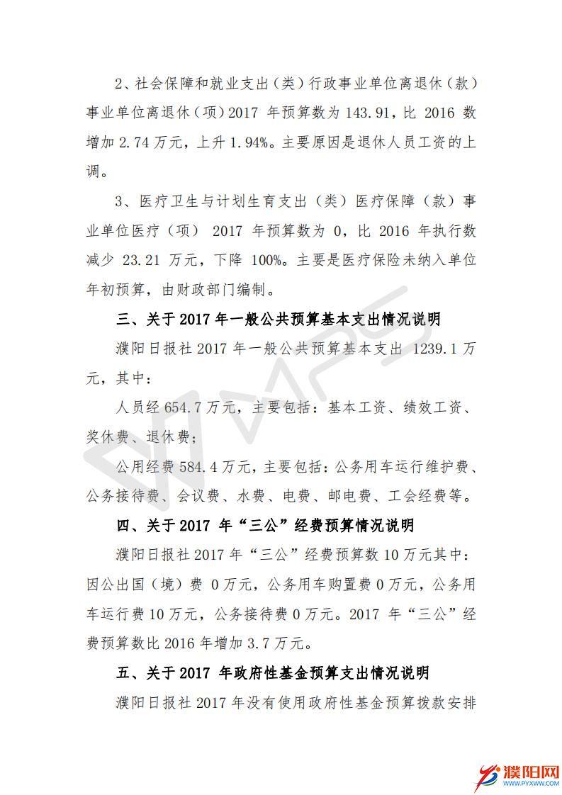 2017濮阳日报社预算公开文件_19.jpg