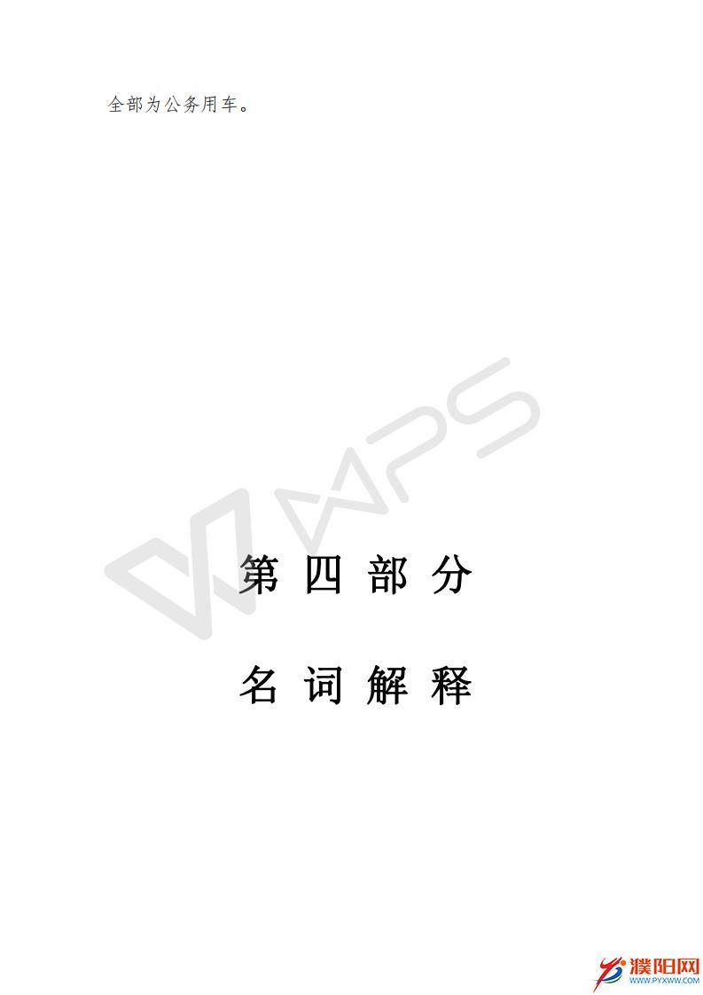 2016濮阳日报社预算公开文件_21.jpg
