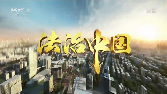 《法治中国》第五集:公正司法(下)