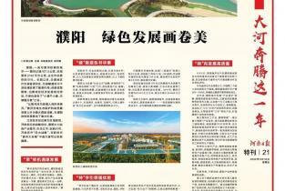 《河南日报》今日刊文 | 濮阳:绿色发展画卷美