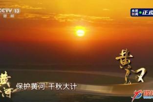 央视《直播黄河》在濮阳引起强烈反响