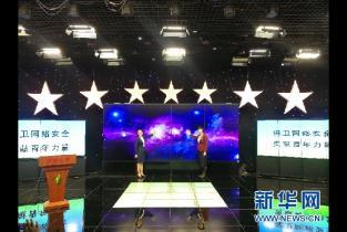 河南省网络宣传周青少年日活动在郑州举行