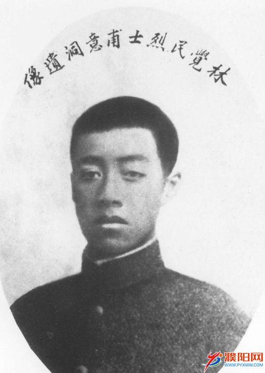 """""""铁血丈夫""""林觉民"""
