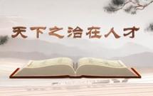 """《平""""语""""近人——习近平总书记用典》第十集:天下之治在人才"""