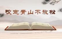 """《平""""语""""近人——习近平总书记用典》第十一集:咬定青山不放松"""